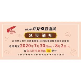 台北國際烘焙暨設備展 - 延期通知