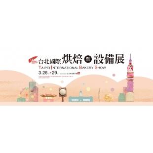 2021 台北國際烘焙暨設備展